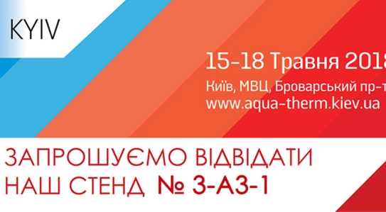 Компанія ОНІКО прийме участь у 20-ій Міжнародній виставці AquaTherm Kyiv 2018