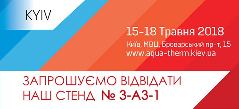 Компания принимает участие в 20-м Международном конкурсе AquaTherm 2018