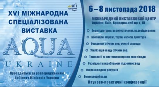 AQUA UKRAINE - 2018<br>