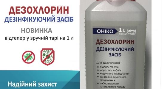 НОВИНКА // Дезінфікуючий засіб ОНІКО «ДЕЗОХЛОРИН» в зручній тарі 1 л