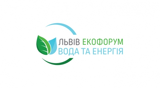 Львов ЭкоФорум 2018<br>