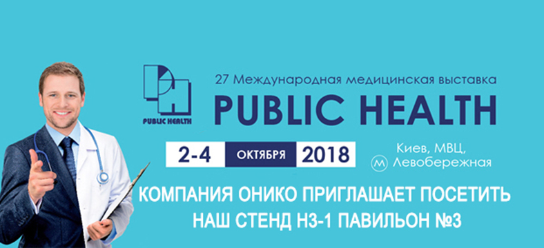 PUBLIC HEALTH 2018<br>