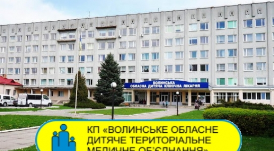 Reviewed by Volyn Regional Children's Territorial Medical Association