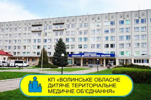 Відгук від Волинського обласного дитячого територіального медичного об'єднання