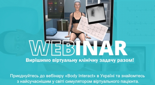 Приєднуйтесь до вебінару «Body Interact» та знайомтесь з найсучаснішим у світі медичним симулятором