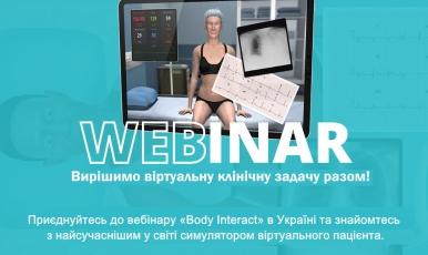 Присоединяйтесь к вебинару «Body Interact» и знакомьтесь с самым современным в мире медицинским симулятором