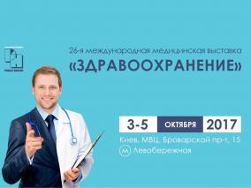 """26-я Международная медицинская выставка """"Здравоохранение 2017"""""""