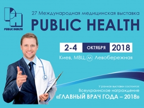 """27-я Международная медицинская выставка """"Здравоохранение 2018"""""""
