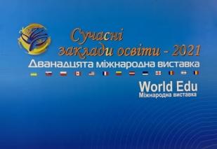 20-та міжнародна виставка «Сучасні заклади освіти», Київ 2021